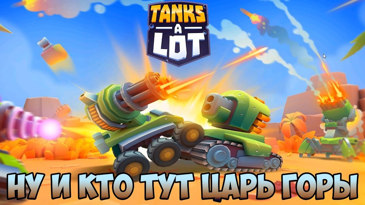 Cheat4games.com/generator/tanks-lot